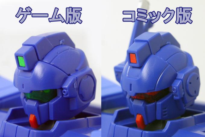 ブルーディスティニー1号機EXAMの頭部の比較画像です