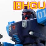 【ガンプラ】旧HGUC ブルーディスティニー1号機 レビュー