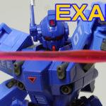 【ガンプラ】HGUC ブルーディスティニー1号機 EXAM レビュー