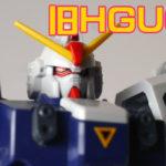 【ガンプラ】旧HGUC ブルーディスティニー3号機 レビュー