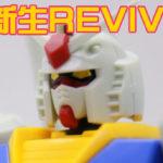 【ガンプラ】HGUC ガンダム(新生REVIVE版)レビュー