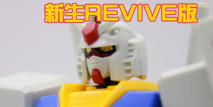 新生REVIVE版のHGUCガンダムのガンプラ画像です