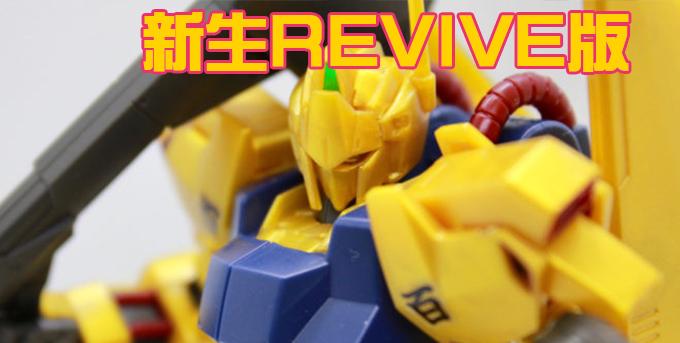 新生REVIVE版のHGUC百式のガンプラ画像です