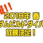 【速報】ガンダムビルドダイバーズ発表!2018年春TVシリーズスタート!【ガンダム新作】
