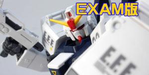 HGUCブルーディスティニー3号機EXAMのガンプラレビュー画像です