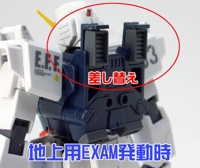 HGUCブルーディスティニー3号機EXAMのEXAM発動時のバックパックのガンプラレビュー画像です