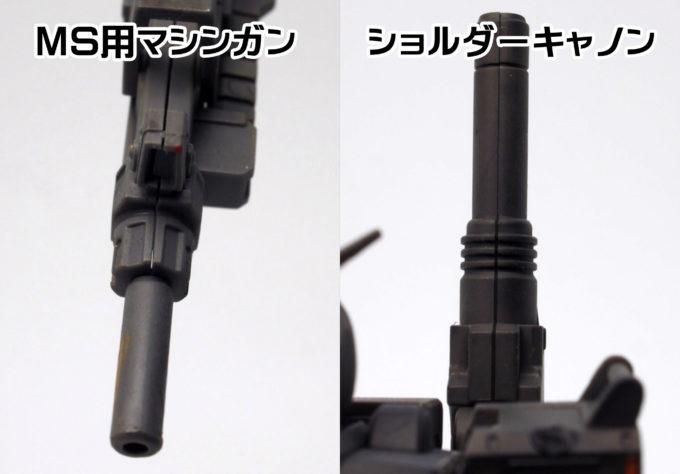 ガンダムFSDの武器の合わせ目箇所の画像です