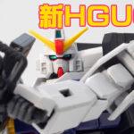 【ガンプラ】HGUC 陸戦型ガンダム レビュー
