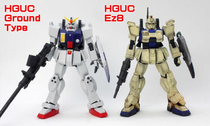 HGUC陸戦型ガンダムとHGUCガンダムEz-8の比較ガンプラレビュー画像です