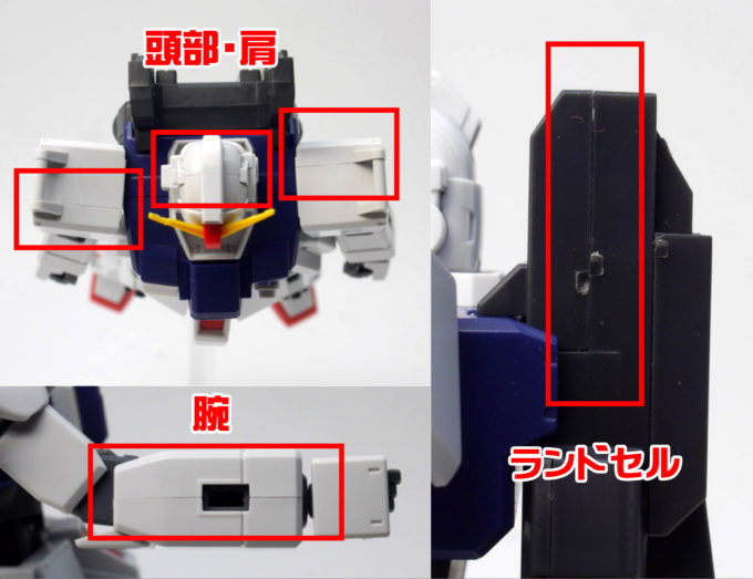 HGUC陸戦型ガンダムの本体の合わせ目箇所の画像です