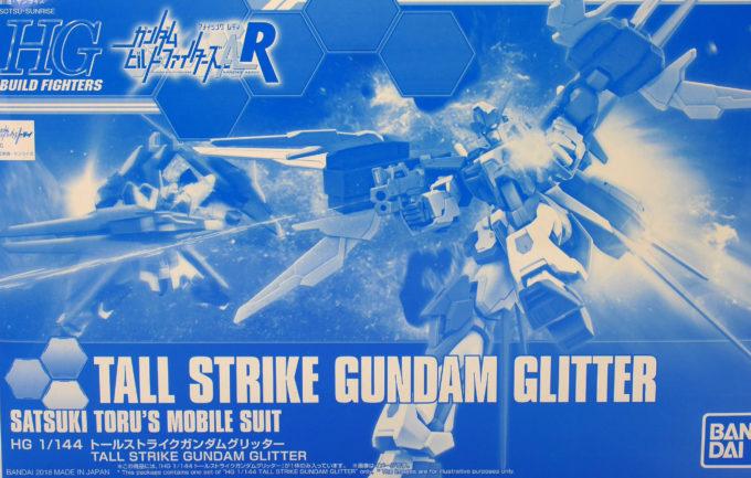 HGBFトールストライクガンダムグリッターのボックスアートの写真です