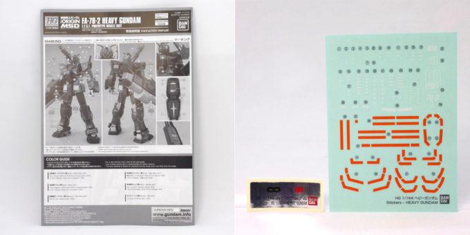 HGヘビーガンダムの組み立て書とマーキングシールの画像です