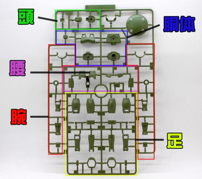 HGACリーオーのランナー画像です