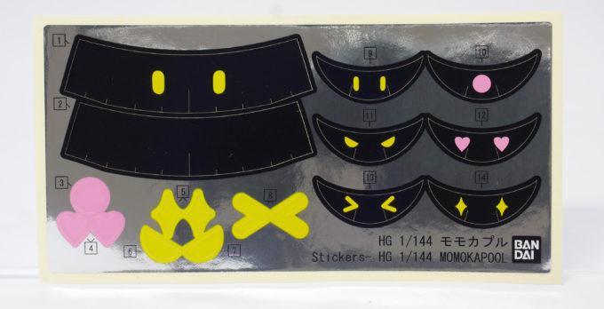 HGBDモモカプルのシールの画像です