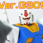 HGUCガンダムVer.G30thのガンプラレビュー画像です