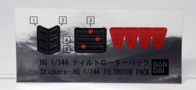 HGBCティルトローターパックのシールの画像です