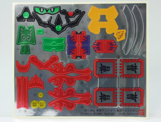 典韋アッシマー 賈詡アシュタロン 攻城兵器セット&合体武装6種(甲)に腐造するシールの画像です