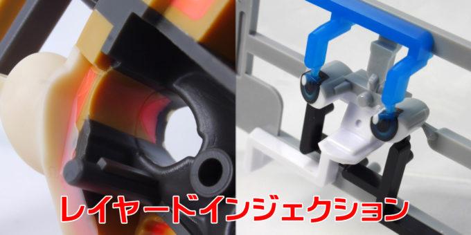 フィギュアライズラボのホシノ・フミナのレイヤードインジェクションが使われた瞳部分の画像です