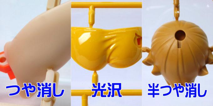 フィギュアライズラボのホシノ・フミナの成型段階でのつや表現の違いの画像です