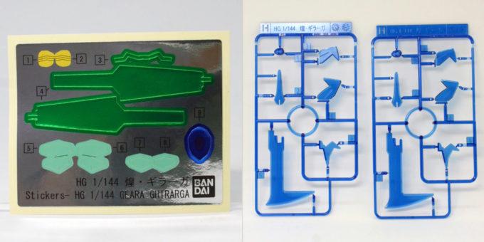 HGBD煌・ギラーガのシールとクリアパーツの画像です