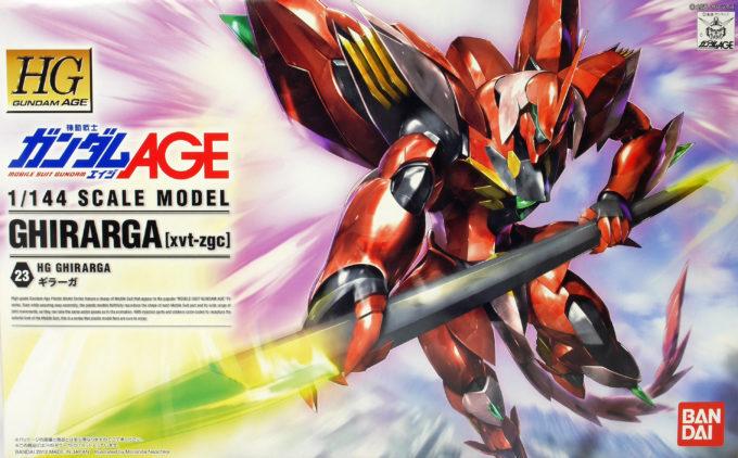 HGギラーガのボックスアートの画像です