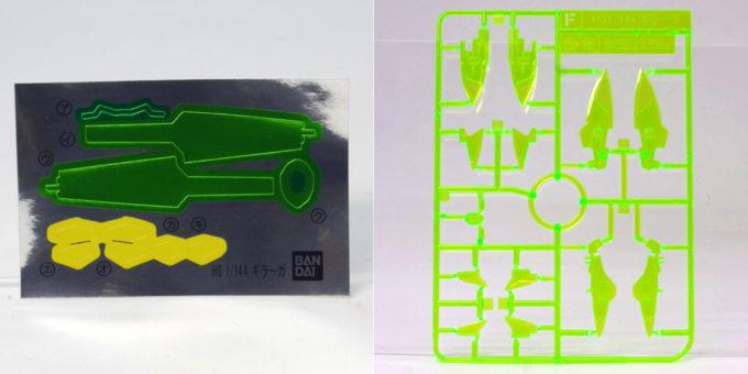 HGギラーガのシールとクリアパーツの画像です