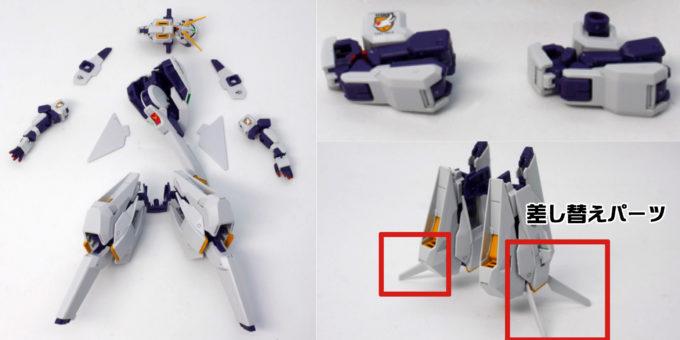HGUCガンダムTR-6ウーンドウォートをモビルアーマー形態に変形させる画像です
