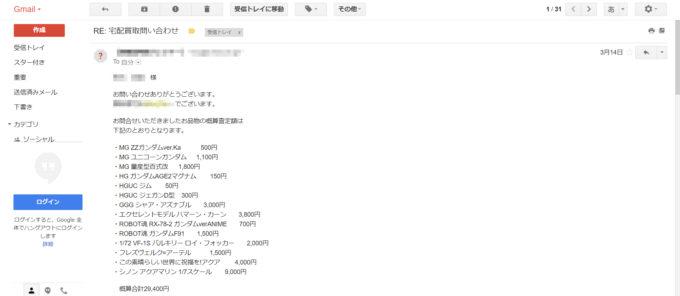 査定メールの画像です