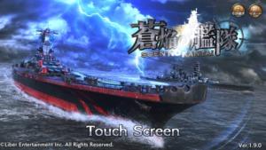 蒼焔の艦隊の画像です