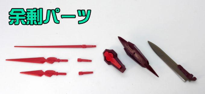 HGガンダムアストレアタイプFのガンプラレビュー画像です