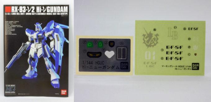 Hi-νガンダムの組み立て書とシールとマーキングシールの画像です
