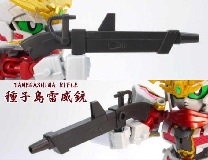 RX-零丸の種子島ライフルのガンプラレビュー画像です