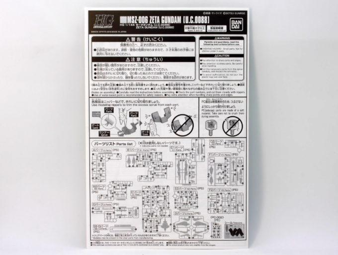HGUCゼータガンダムU.C.0088の組み立て書の画像です