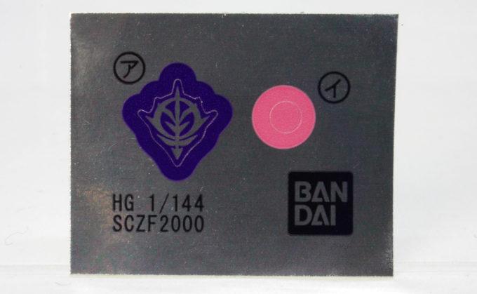 HGスーパーカスタムザクF2000のガンプラレビュー画像です