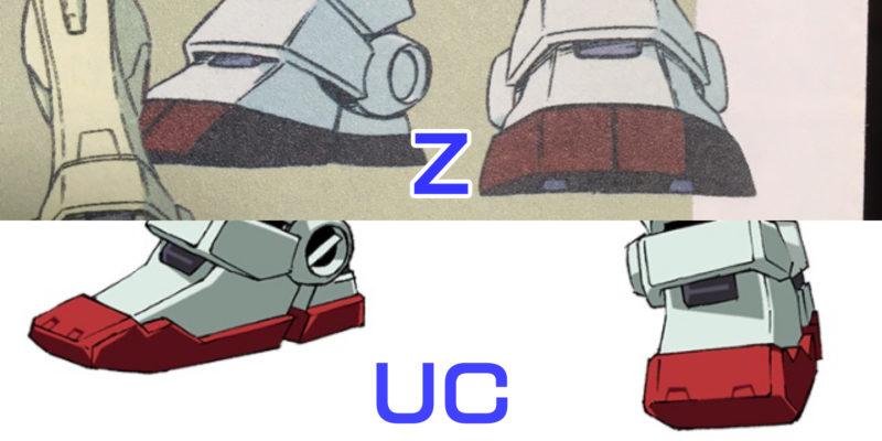 HGUCジムIIのスリッパ形状の比較画像です