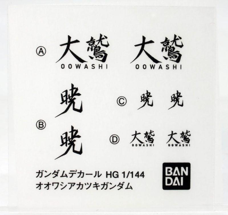 HGオオアワシアカツキガンダム(大鷲暁ガンダム)のガンプラレビュー画像です