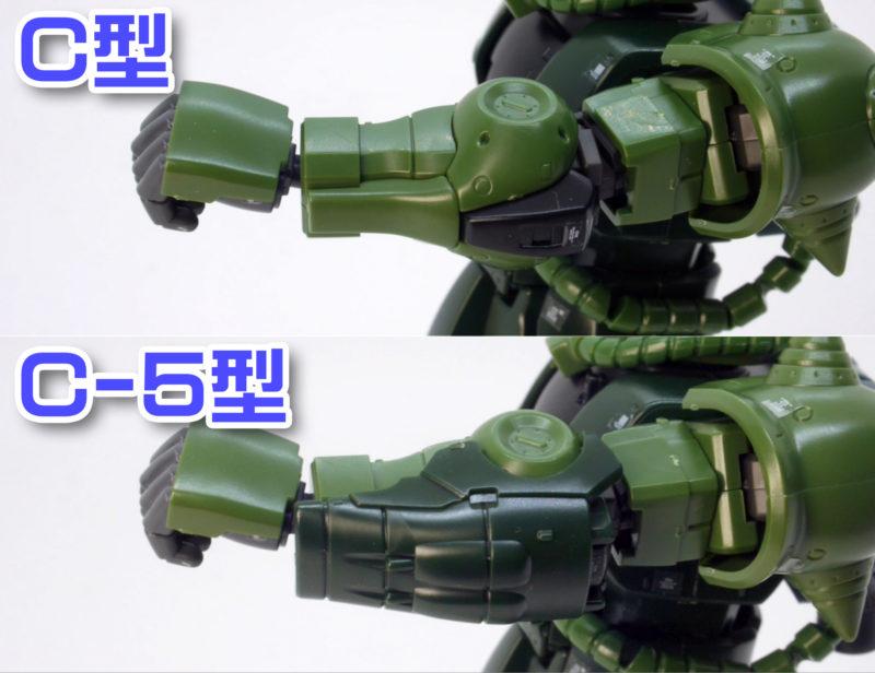 HGザクIIC型とC-5型の違い・比較ガンプラレビュー画像です