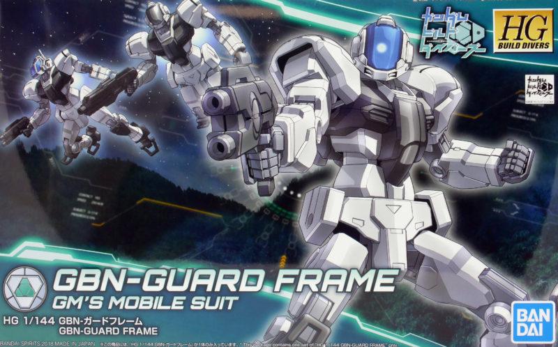 HGBD GBN-ガードフレームのボックスアート画像です