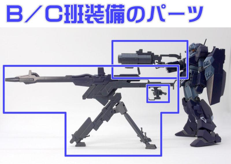 HGUCジェスタのシェザール隊仕様A班装備とB班C班装備の違い・比較ガンプラレビュー画像です