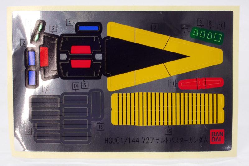 V2アサルトバスターガンダムのガンプラレビュー画像です
