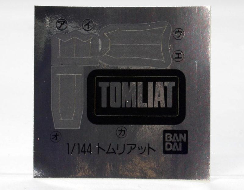 トムリアットのガンプラレビュー画像です