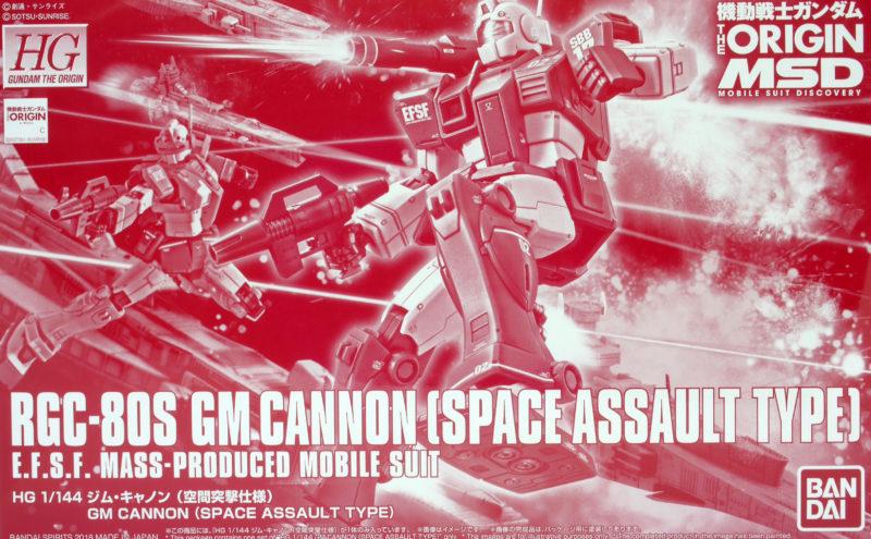HGジム・キャノン(空間突撃仕様)のガンプラレビュー画像です