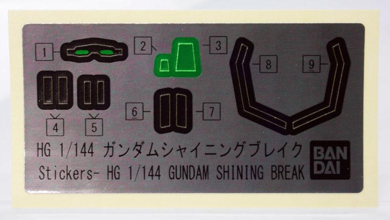 HGBDガンダムシャイニングブレイクのガンプラレビュー画像です