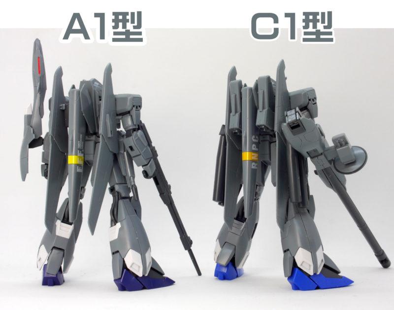 HGUCゼータプラス(ユニコーンVer.)A1型とC1型の比較・違いのガンプラレビュー画像です