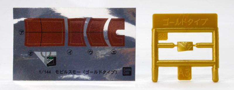 モビルスモーゴールドタイプのシールの画像です