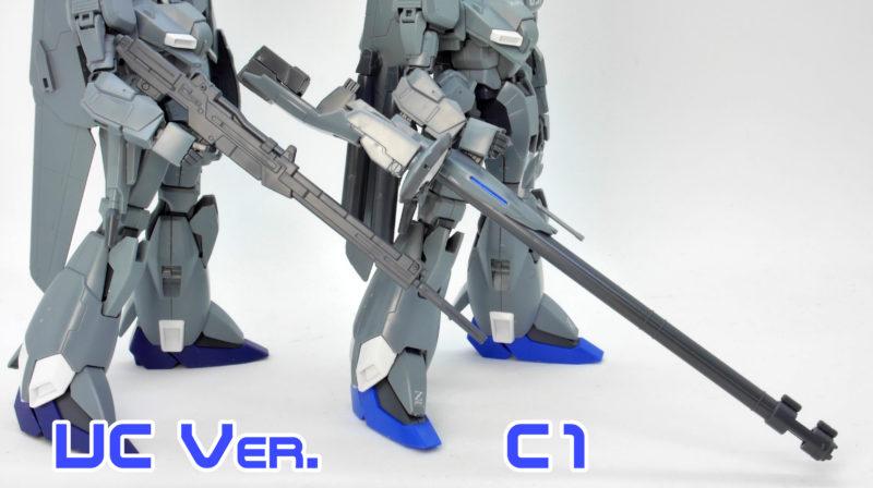 HGUCゼータプラス(ユニコーンVer.)とC1の違い・比較のガンプラレビュー画像です