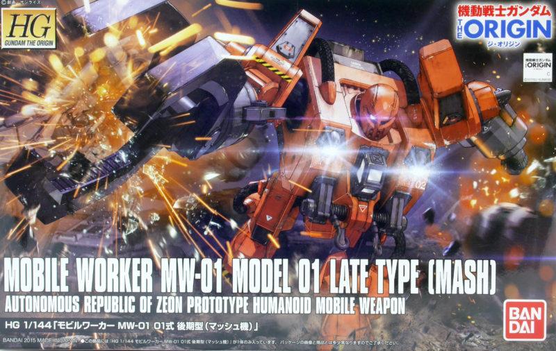 HGモビルワーカーMW-01 01式後期型のガンプラレビュー画像です