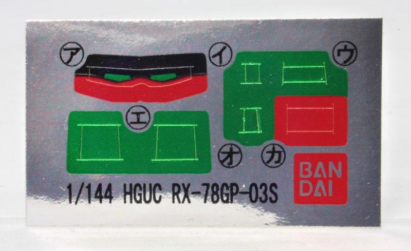 HGUC ガンダムGP03S ステイメンのガンプラレビュー画像です