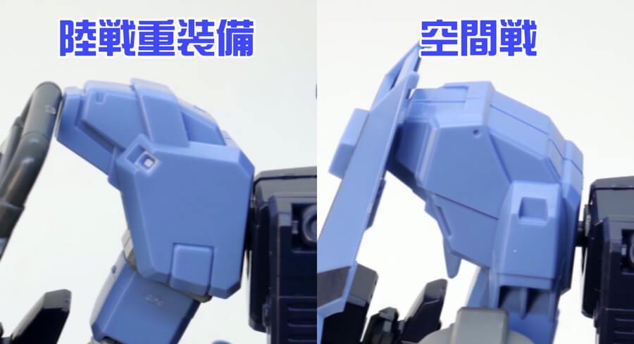HGペイルライダーの違い・比較ガンプラ画像です