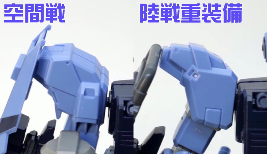 HGUCペイルライダー(空間戦仕様)と陸戦重装備仕様の違い・比較ガンプラレビュー画像です